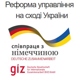 Партнерство с Немецким обществом международного сотрудничества