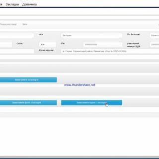 Принцип роботи занесення даних в систему від РЕНОМЕ-СМАРТ